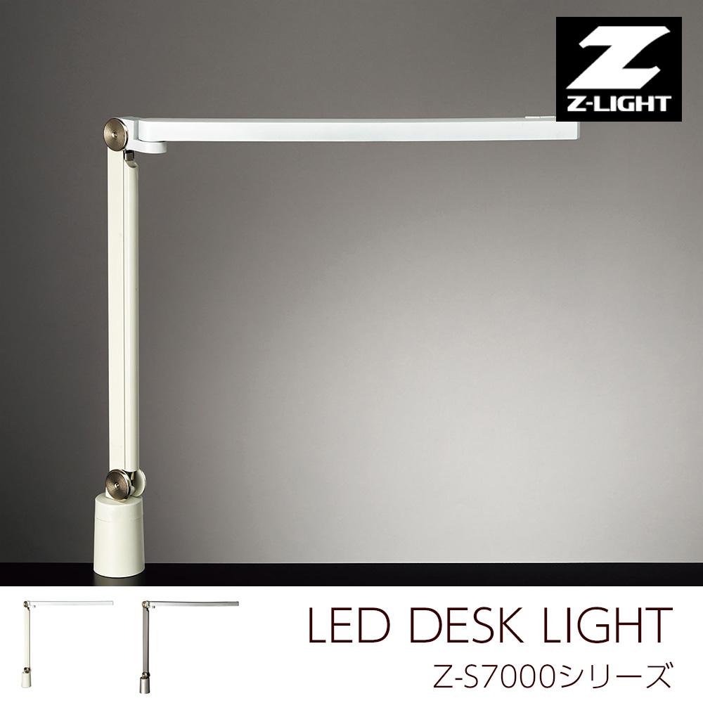 デスクライト ホワイト ( Zライト Z-LIGHT ライト LED led LEDライト ledライト 学習机 勉強机 作業台 作業机 おしゃれ 目に優しい クランプ 山田照明 スタンドライト スタンド 省エネ 卓上ライト ランプ スタイリッシュ デザイン 明るい ) Z-7000W