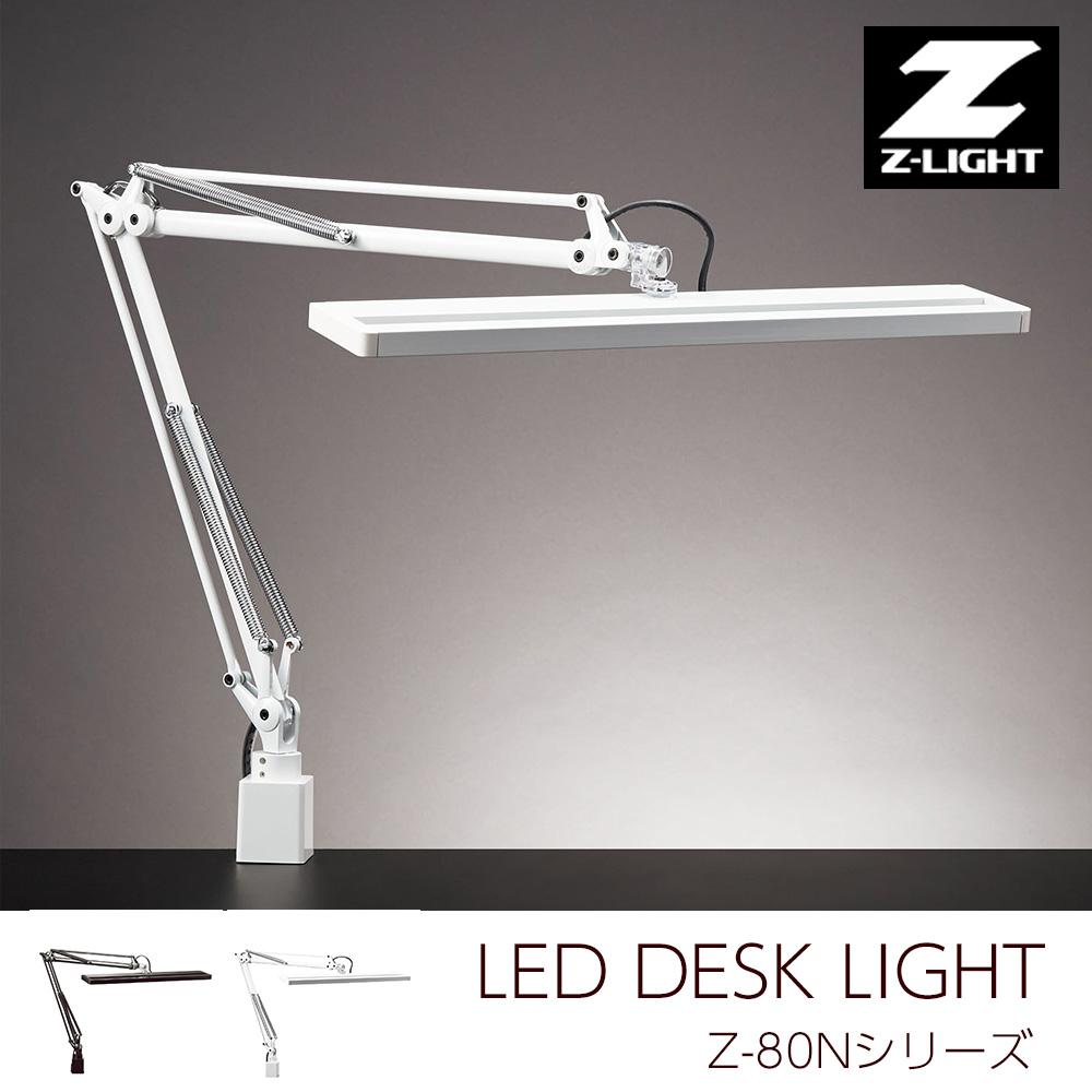デスクライト ホワイト ( Zライト Z-LIGHT ライト LED led LEDライト ledライト 学習机 勉強机 作業台 作業机 おしゃれ 目に優しい クランプ 山田照明 スタンドライト スタンド 省エネ 卓上ライト ランプ スタイリッシュ デザイン 明るい ) Z-80NW