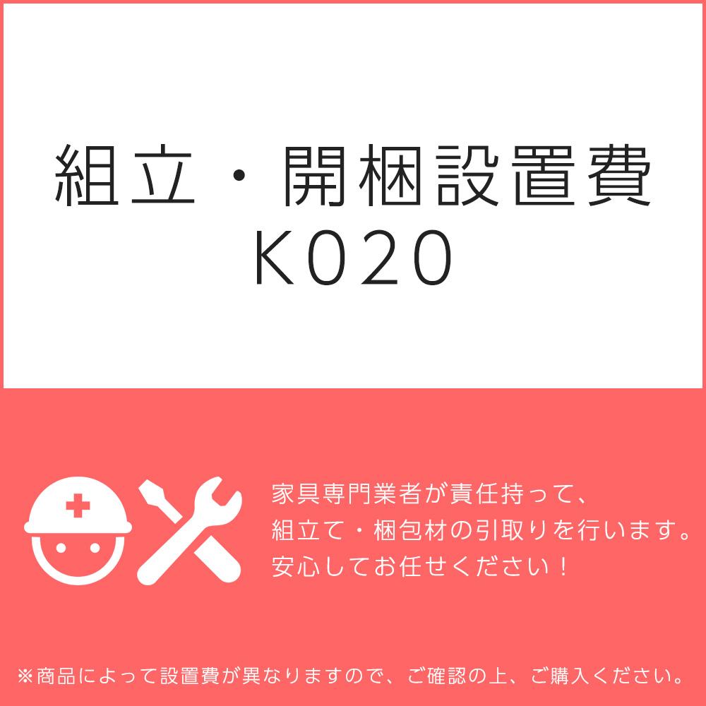 組立・開梱設置費K020(1台分・1セット分/組立・開梱・設置込)