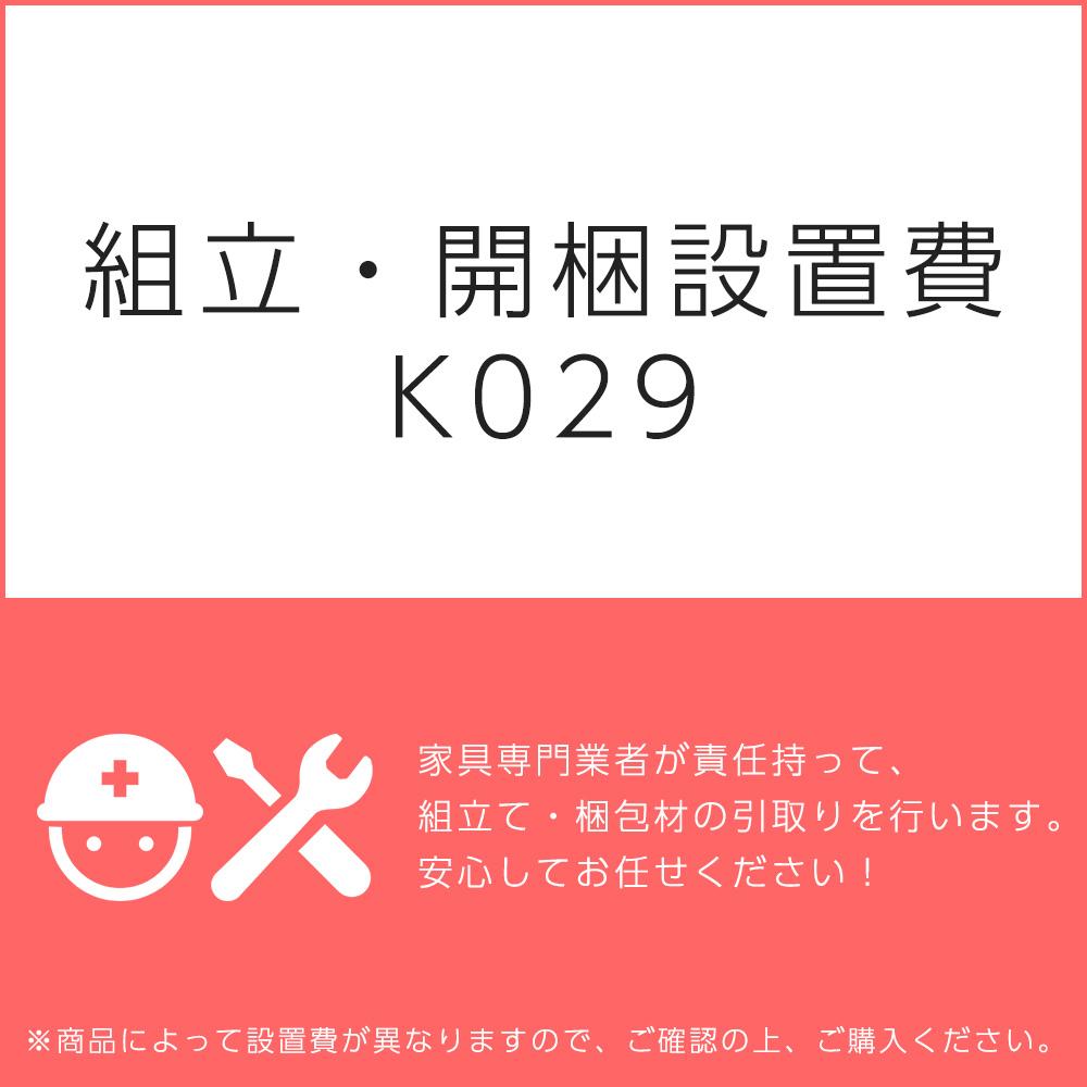 組立・開梱設置費K029(1台分・1セット分/組立・開梱・設置込)