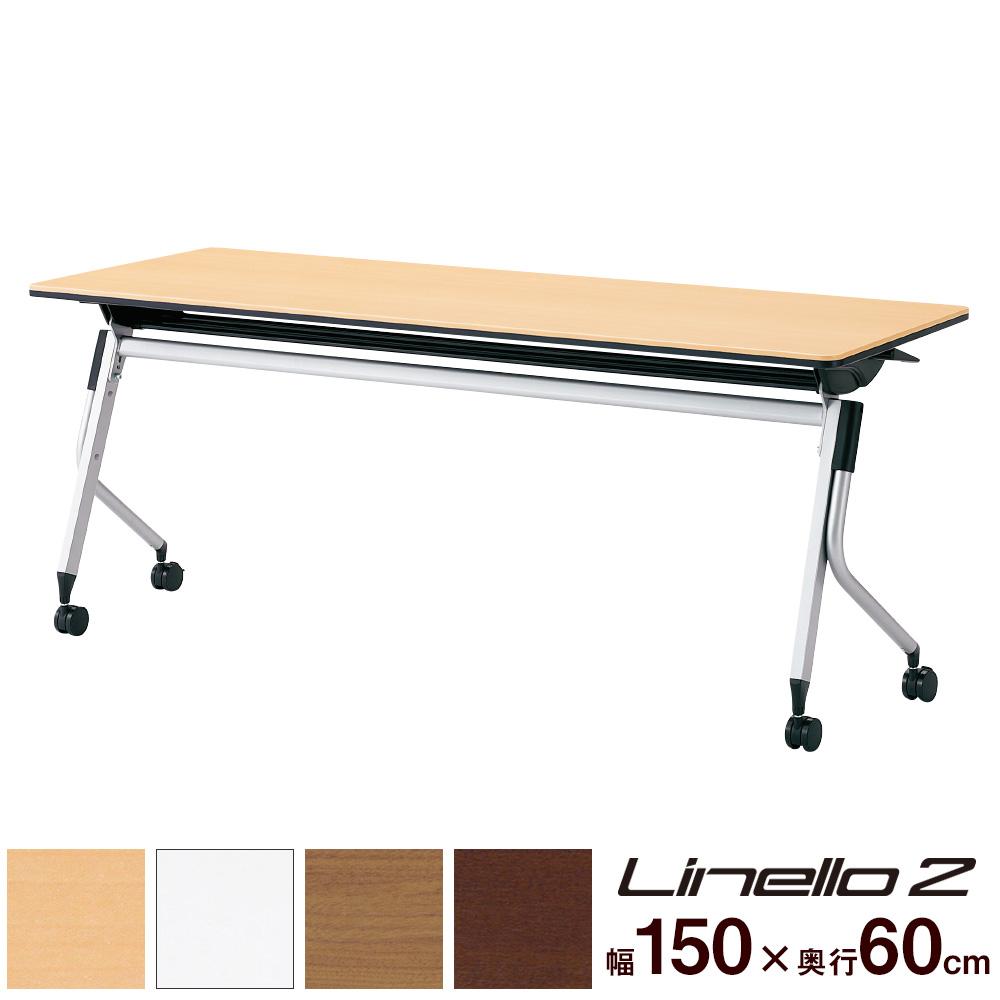 Linello2 リネロ2 会議テーブル ホワイトメープル(テーブル 机 会議用テーブル ミーティングテーブル ミーティング用テーブル スタッキング 会議 折りたたみ スチール 幅150cm 幅1500mm 幅 150cm 奥行600mm 奥行60cm)LD-520