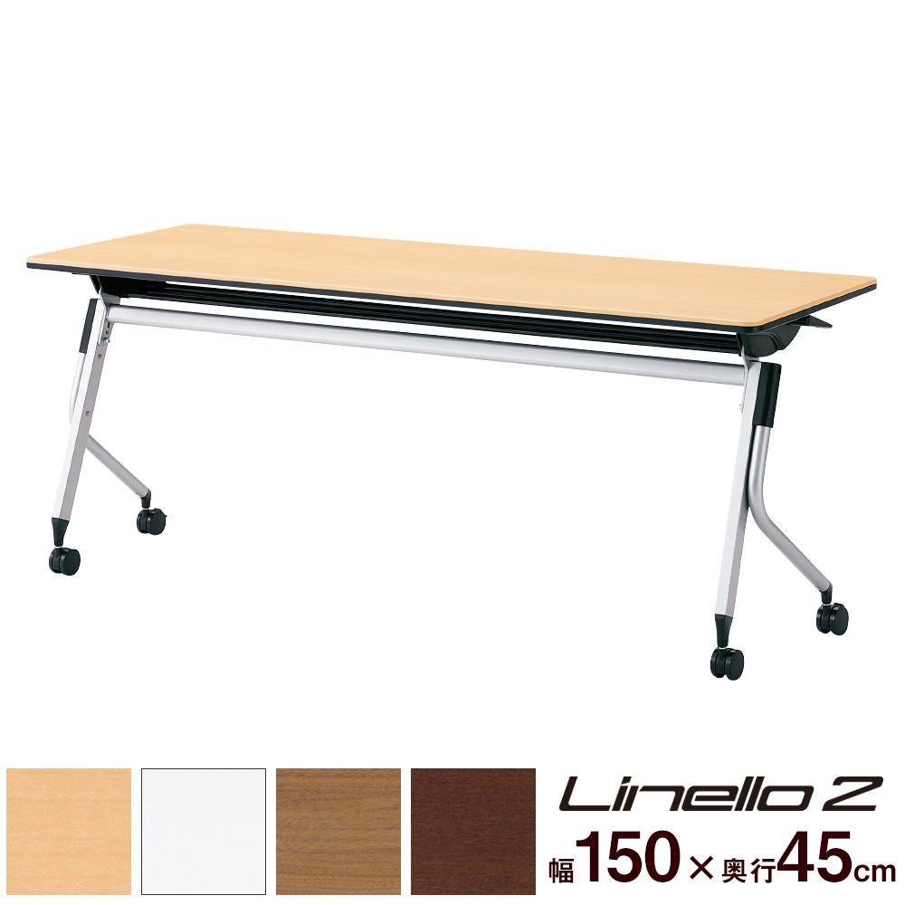 Linello2 リネロ2 会議テーブル ホワイトメープル(テーブル 机 会議用テーブル ミーティングテーブル ミーティング用テーブル スタッキング 会議 折りたたみ スチール 幅150cm 幅1500mm 幅 150cm 奥行450mm 奥行45cm)LD-515