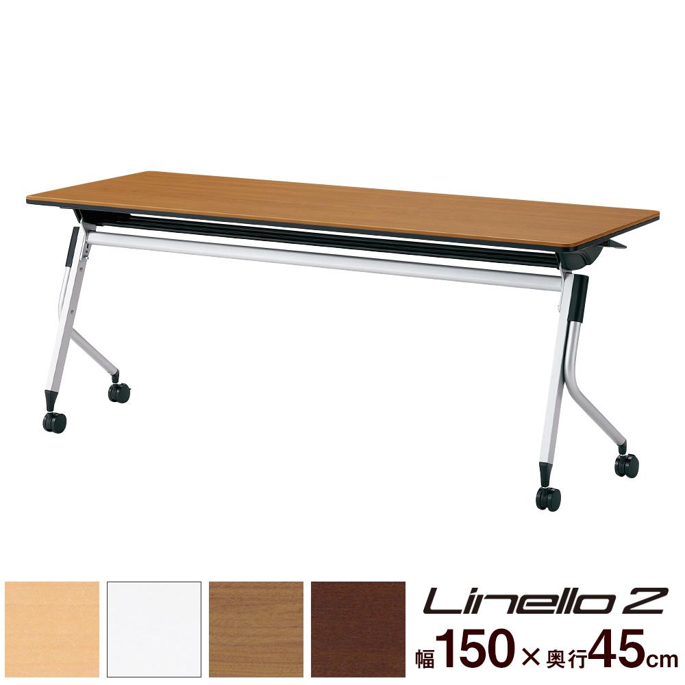 Linello2 リネロ2 会議テーブル ミディアムウッド(テーブル 机 会議用テーブル ミーティングテーブル ミーティング用テーブル スタッキング 会議 折りたたみ スチール 幅150cm 幅1500mm 幅 150cm 奥行450mm 奥行45cm)LD-515