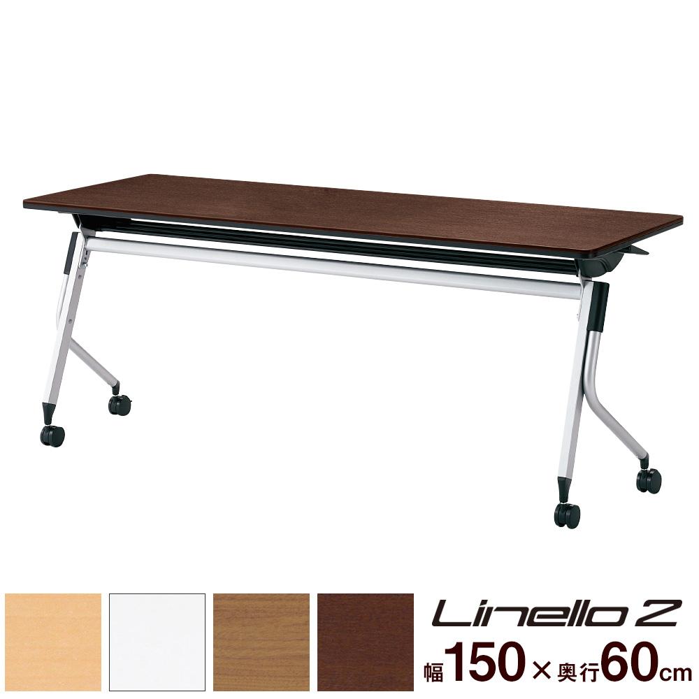 Linello2 リネロ2 会議テーブル マホガニー(テーブル 机 会議用テーブル ミーティングテーブル ミーティング用テーブル スタッキング 会議室 折りたたみ スチール キャスター付き 幅150cm 幅1500mm 幅 150cm 奥行600mm 奥行60cm)LD-520
