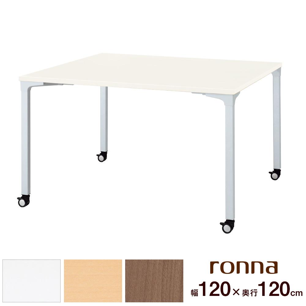 会議テーブル ホワイト ( 会議用テーブル テーブル ミーティングテーブル カフェテーブル デスク ミーティング 会議 フリースペース 休憩スペース 正方形テーブル 正方形 キャスター付き 幅120cm 幅1200mm 幅 120cm PLUS プラス ) NN-1212PKS