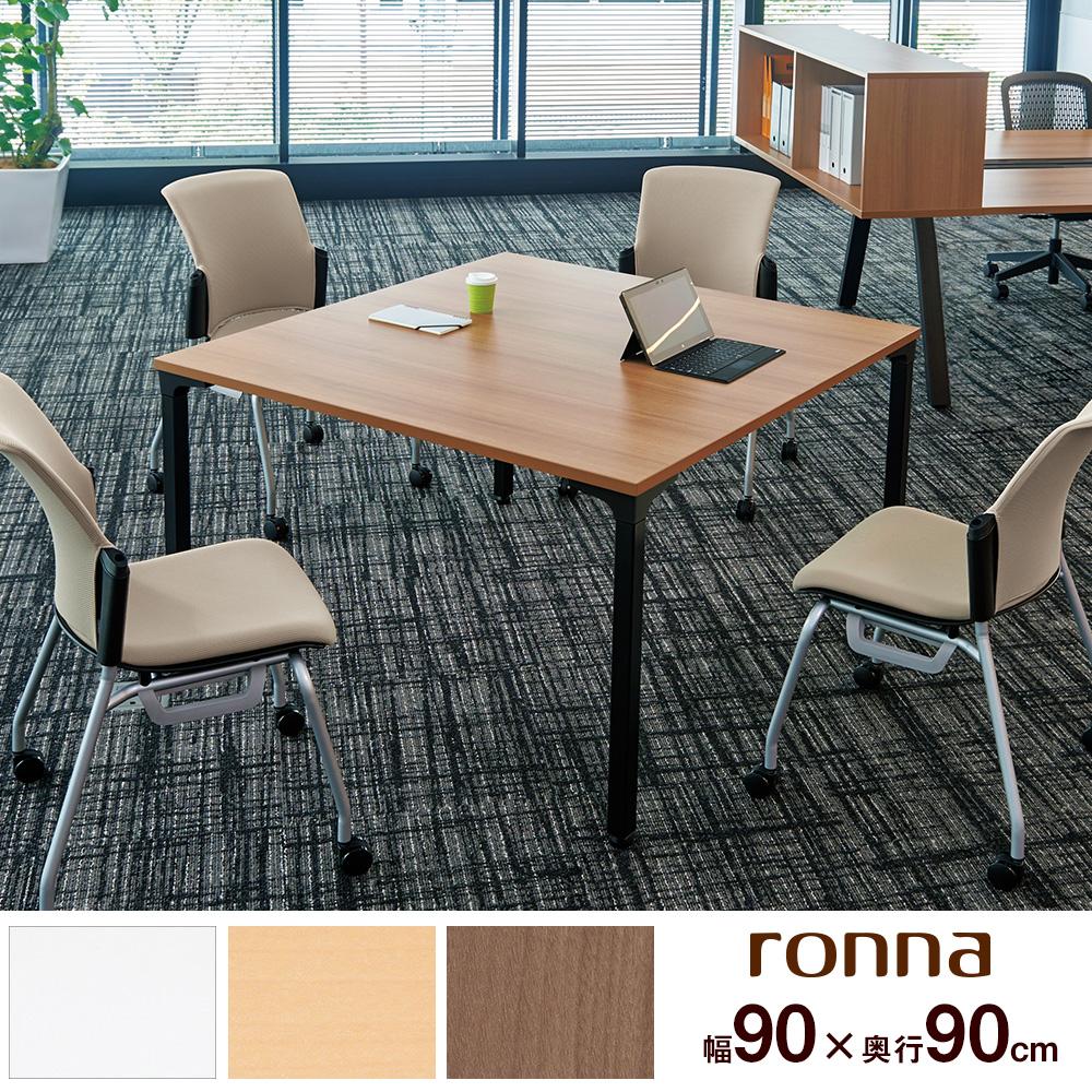 会議テーブル ミディアムウッド ( 会議用テーブル テーブル ミーティングテーブル カフェテーブル ミーティング 会議 フリースペース 休憩スペース 正方形テーブル 正方形 キャスター付き 幅90cm 幅900mm 幅 90cm PLUS プラス ) NN-0909PKS