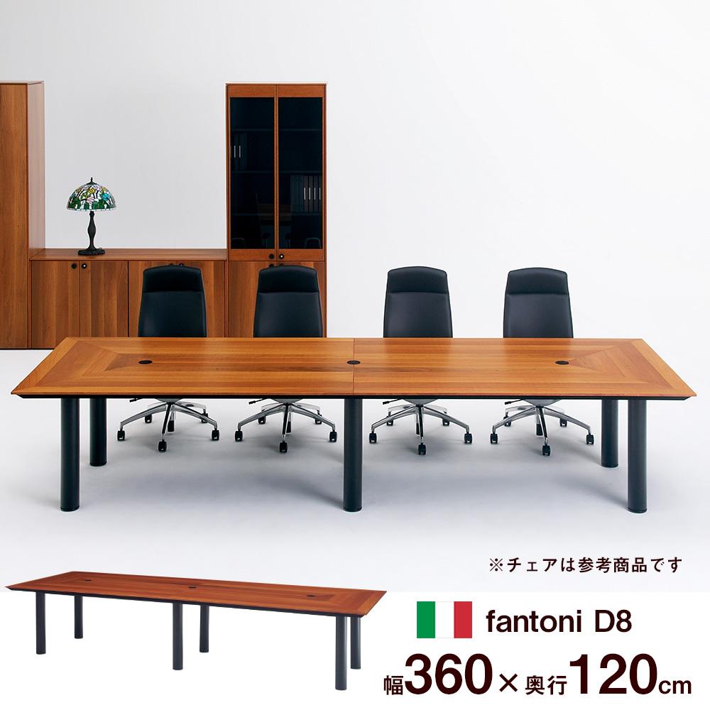 会議テーブル (テーブル ミーティングテーブル 会議用テーブル 応接テーブル デスク 配線穴付き 会議 ミーティング オフィス家具 ダイニングテーブル 役員家具 エグゼクティブ イタリア製 エグゼクティブファニチャー fantoni D8)D8-SF42