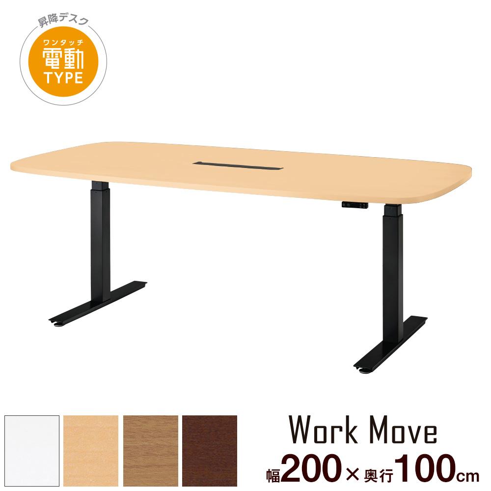 ワークムーブ テーブル ホワイトメープル(ワークテーブル オフィステーブル フリーアドレスデスク デスク 机 オフィスデスク 上下昇降デスク 昇降デスク 昇降テーブル 幅2000mm 幅200cm 幅 200cm 奥行き1000mm 奥行き100cm)WO-2010M-A