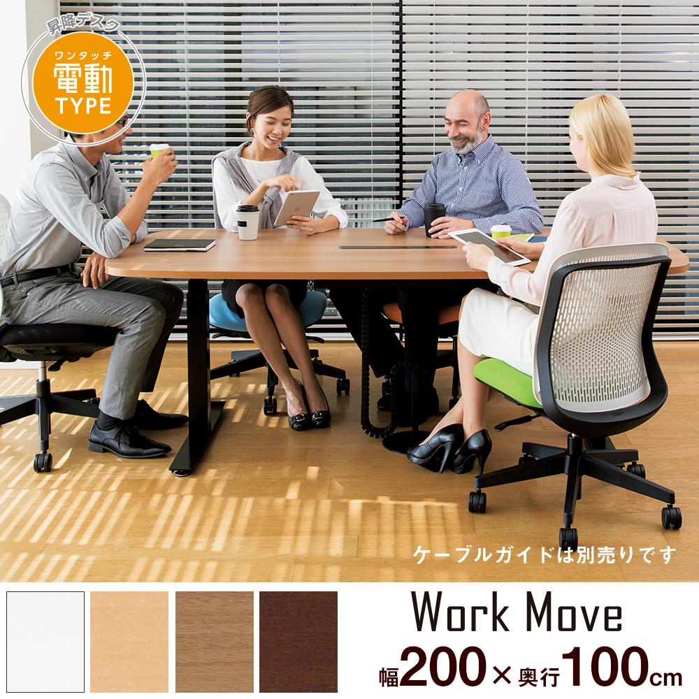 ワークムーブ テーブル ミディアムウッド(ワークテーブル オフィステーブル フリーアドレスデスク デスク 机 オフィスデスク 上下昇降デスク 昇降デスク 昇降テーブル 幅2000mm 幅200cm 幅 200cm 奥行き1000mm 奥行き100cm)WO-2010M-A