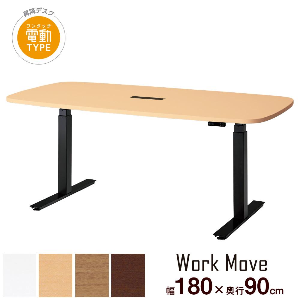 ワークムーブ テーブル ホワイトメープル(ワークテーブル オフィステーブル フリーアドレスデスク デスク 机 オフィスデスク 上下昇降 昇降デスク 昇降テーブル 高さ調節 伸縮 幅1800mm 幅180cm 幅 180cm 奥行き900mm 奥行き90cm)WO-189M-B