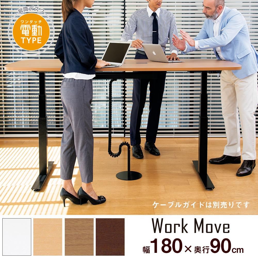 ワークムーブ テーブル ミディアムウッド(ワークテーブル オフィステーブル フリーアドレスデスク デスク 机 オフィスデスク 上下昇降 昇降デスク 昇降テーブル 高さ調節 伸縮 幅1800mm 幅180cm 幅 180cm 奥行き900mm 奥行き90cm)WO-189M-B