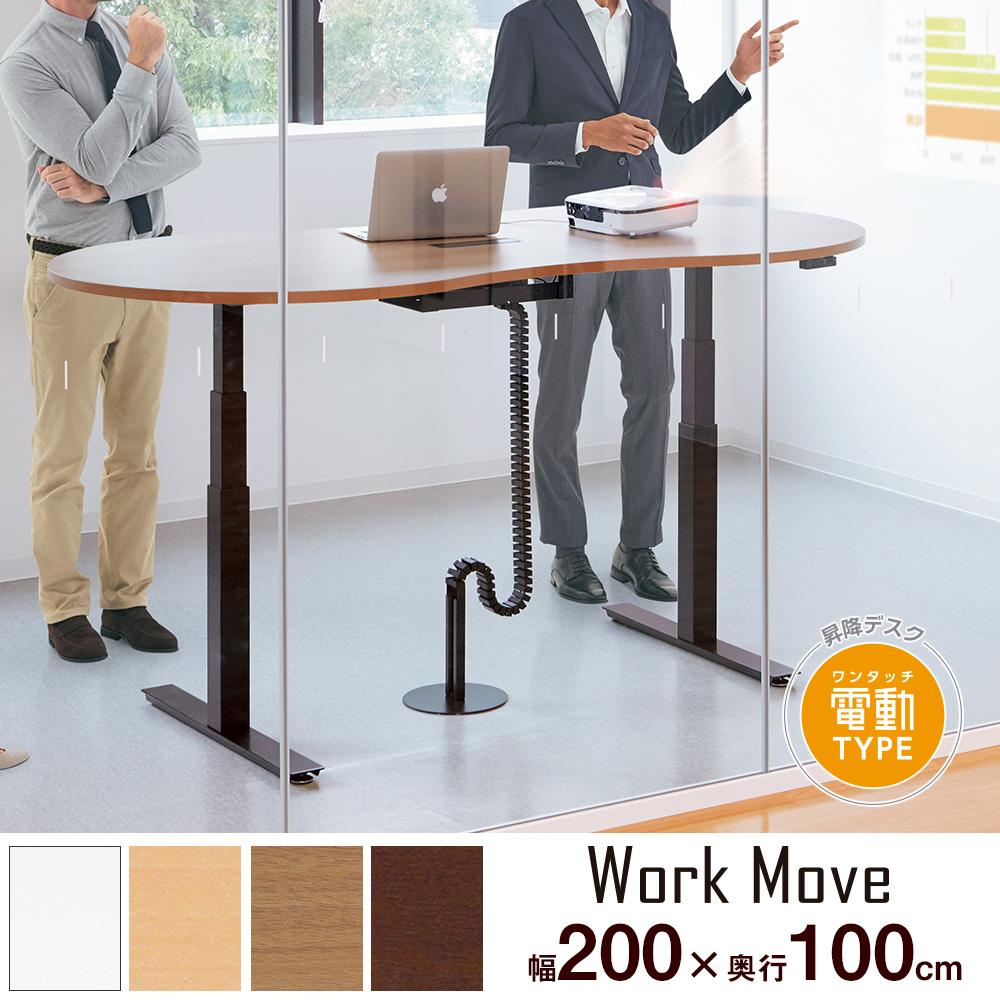 ワークムーブ テーブル ミディアムウッド(ワークテーブル オフィステーブル フリーアドレスデスク デスク オフィスデスク 上下昇降デスク 昇降デスク 昇降テーブル 幅2000mm 幅200cm 幅 200cm 奥行き1000mm 奥行き100cm)WO-2010M-C