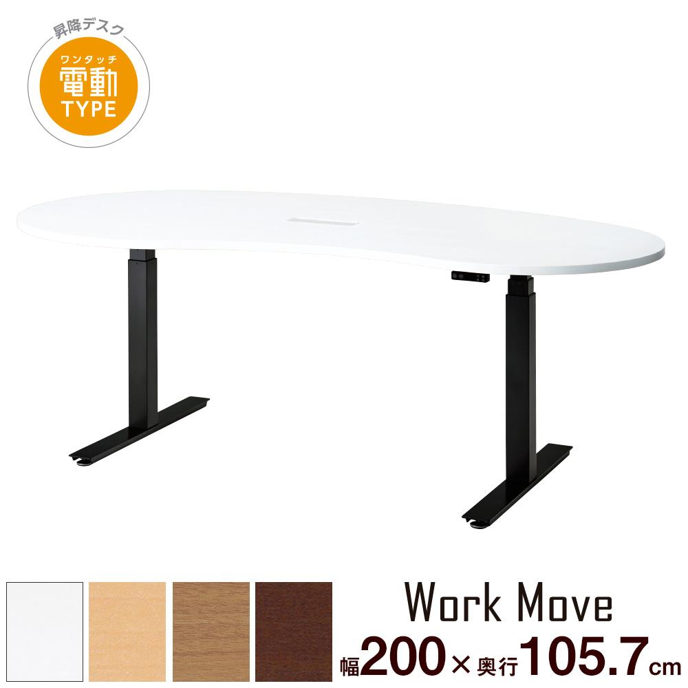 ワークムーブ テーブル ホワイト(ワークテーブル オフィステーブル フリーアドレスデスク デスク 机 オフィスデスク 上下昇降テーブル 昇降デスク 昇降テーブル 高さ調節 伸縮デスク 調節デスク 幅2000mm 幅200cm 幅 200cm)WO-2010M-D