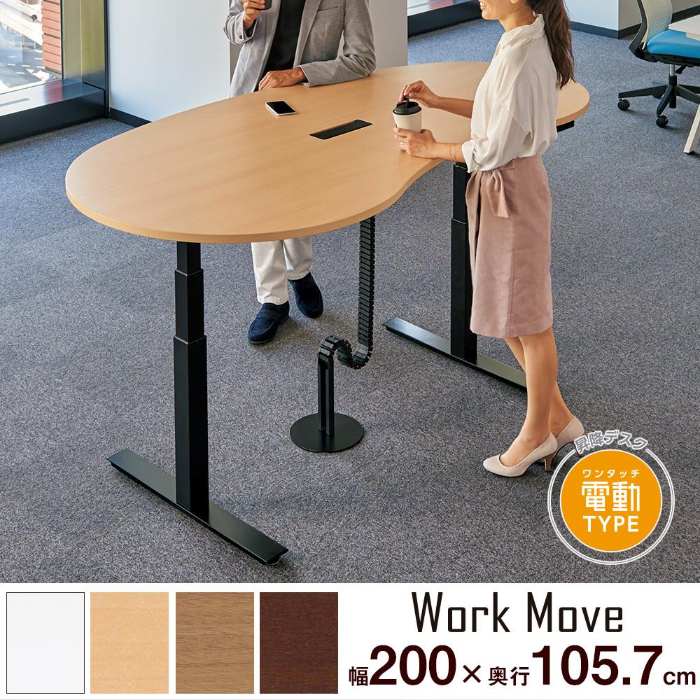 ワークムーブ テーブル ホワイトメープル(ワークテーブル オフィステーブル フリーアドレスデスク デスク オフィスデスク 上下昇降デスク 昇降デスク 昇降テーブル 高さ調節 伸縮デスク 調節デスク 幅2000mm 幅200cm 幅 200cm)WO-2010M-D