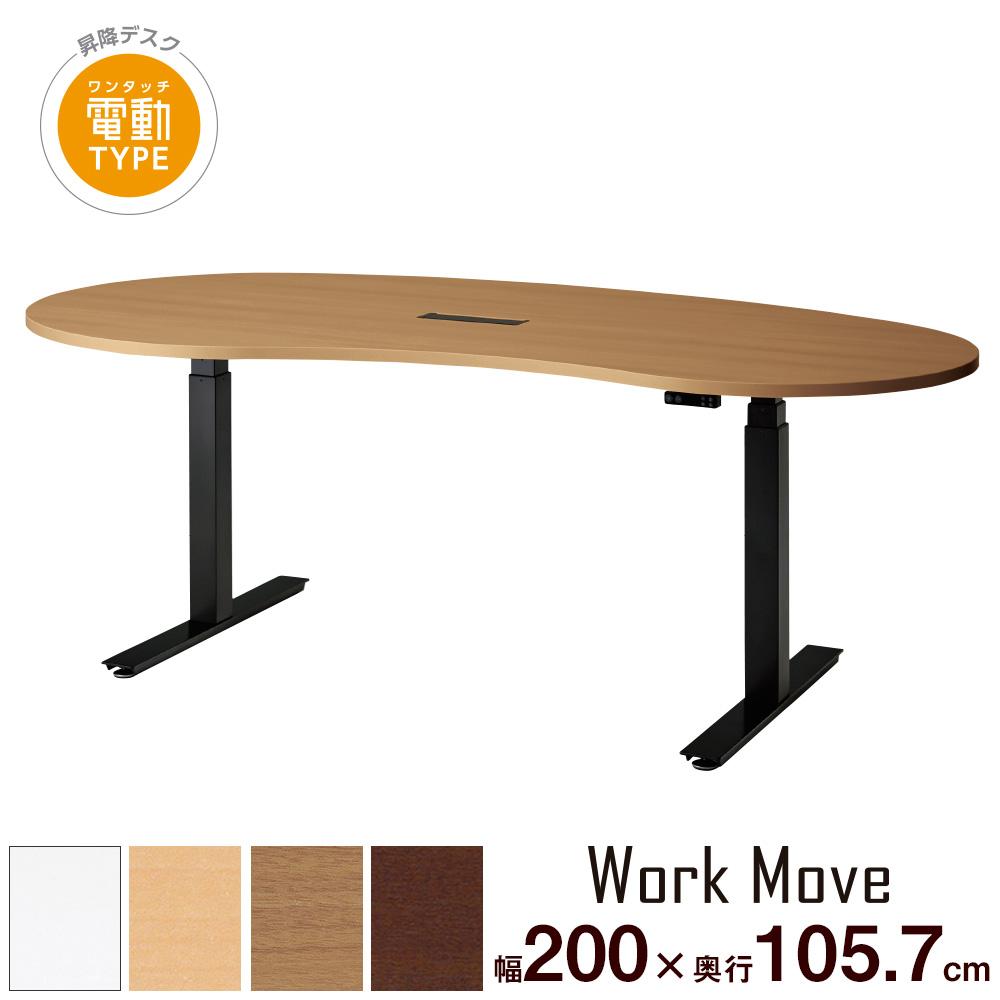 ワークムーブ テーブル ミディアムウッド(ワークテーブル オフィステーブル フリーアドレスデスク デスク オフィスデスク 上下昇降デスク 昇降デスク 昇降テーブル 高さ調節 伸縮デスク 調節デスク 幅2000mm 幅200cm 幅 200cm)WO-2010M-D