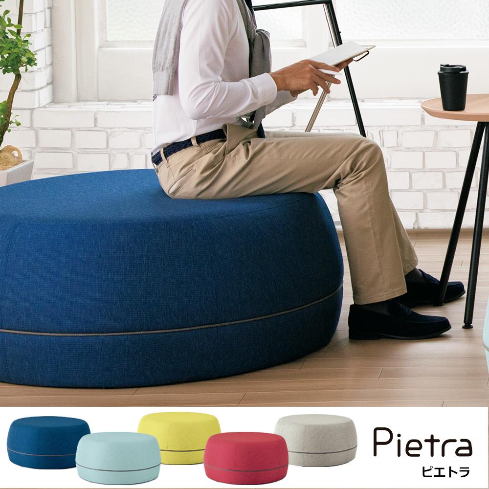 Pietra ピエトラ ダークブルー 大サイズ(スツール 椅子 いす 多人数 オットマン チェア クッション 丸型 丸 ラウンド かわいい おしゃれ インテリア オフィス ミーティング リビング ダイニング 子供部屋 PLUS プラス 青)LS-PALS