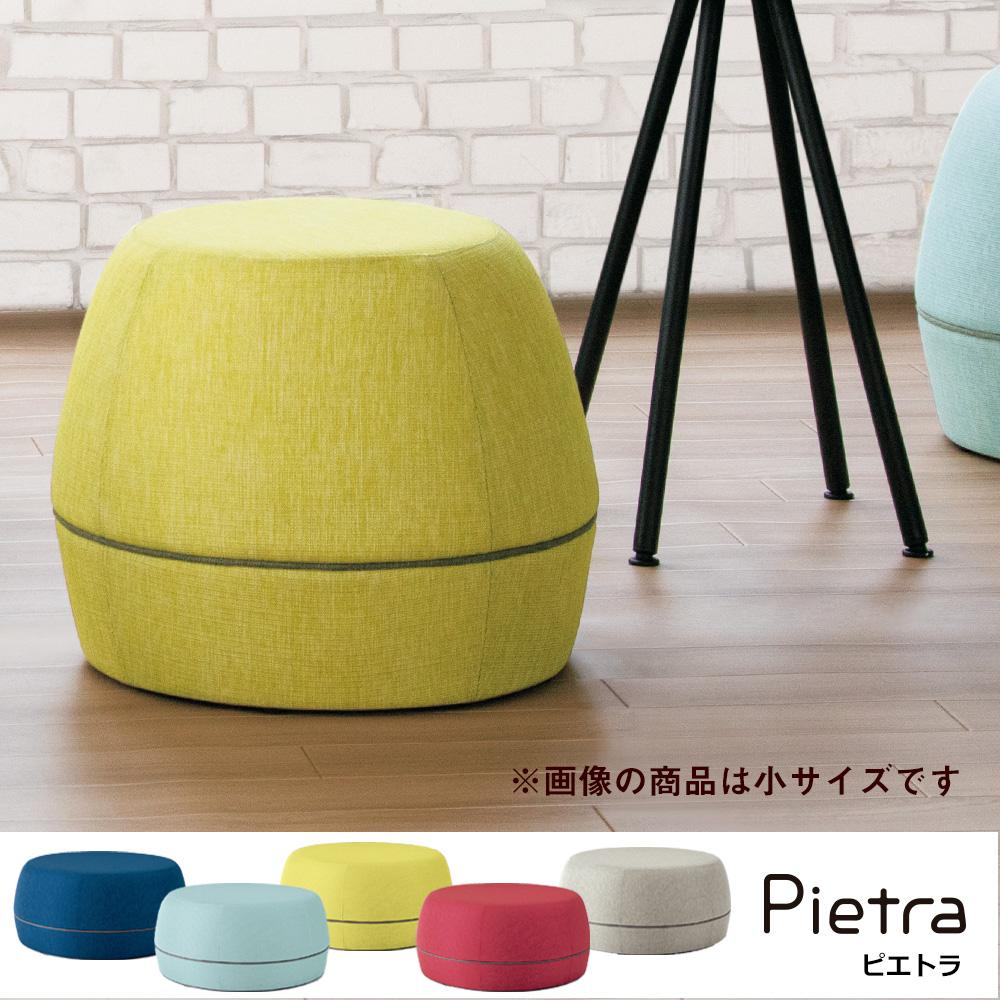 Pietra ピエトラ ライトグリーン 大サイズ(スツール 椅子 いす 多人数 オットマン チェア クッション 丸型 丸 ラウンド かわいい おしゃれ インテリア オフィス ミーティング リビング ダイニング 子供部屋 PLUS プラス 黄緑)LS-PALS
