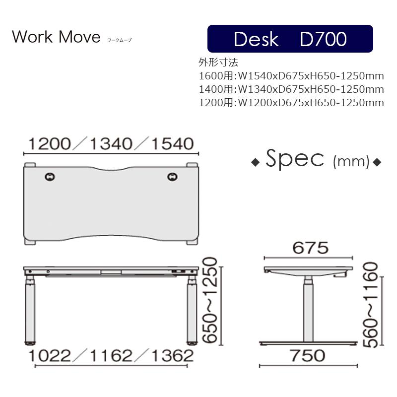 ワークムーブデスクホワイト(ワークデスクパソコンデスクオフィスデスクデスク机昇降デスク作業デスク仕事デスク上下昇降デスクテーブル高さ調節伸縮デスク幅1600mm幅160cm幅160cm奥行き700mm奥行き70cm)WO-167H