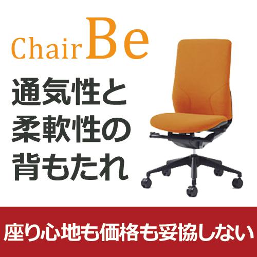 PLUS プラス チェアBe パソコンチェア PCチェア ワークチェア オフィスチェア オフィス 事務椅子 事務チェア 学習チェア 学習椅子 イス 椅子 チェア デスクワーク 仕事椅子 勉強椅子 学習チェア 通気性 柔軟性 黄緑 橙 オレンジ KC-MA60SL
