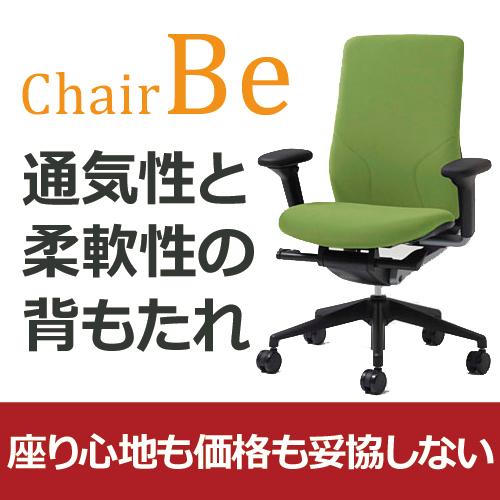 PLUS プラス チェアBe パソコンチェア PCチェア ワークチェア オフィスチェア オフィス 事務椅子 事務チェア 学習チェア 学習椅子 イス 椅子 チェア デスクワーク 仕事椅子 勉強椅子 学習チェア 通気性 柔軟性 肘付き 黄緑 イエローグリーン KD-MA63SL