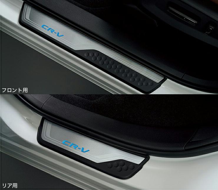 HONDA ホンダ 純正 アクセサリー パーツ CR-Vサイドステップガーニッシュ (フロント・リア用左右4枚セット) 08E12-TLA-010 RT5 RT6 RW1 RW2