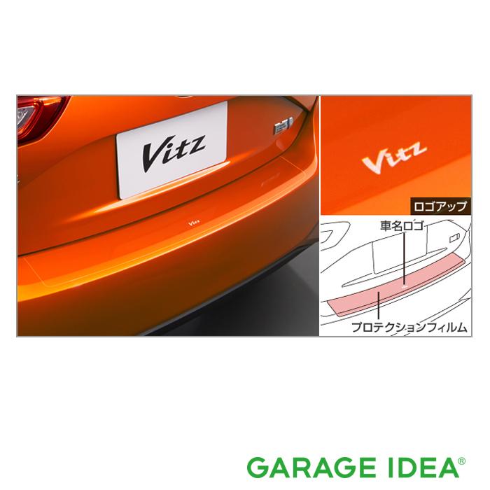 適用タイプ要確認 気質アップ トヨタ ヴィッツ 純正 アクセサリー パーツ TOYOTA Vitz NHP130 NSP135 NCP131 安値 ヴィッツプロテクションフィルム リヤバンパー NSP130 KSP130 08178-52010