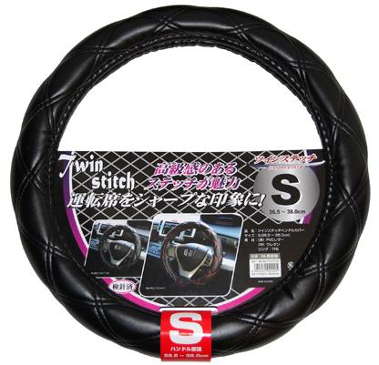 高級感のあるステッチ お得 シーエー産商 ツインステッチハンドルカバー ブラック 人気の製品 H-568 Sサイズ