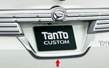 DAIHATSU ダイハツ 純正 アクセサリー Tanto タント Tanto custom タントカスタムリヤライセンスガーニッシュ (メッキ)【08400-K2193】LA600S LA610S TANTO パーツ