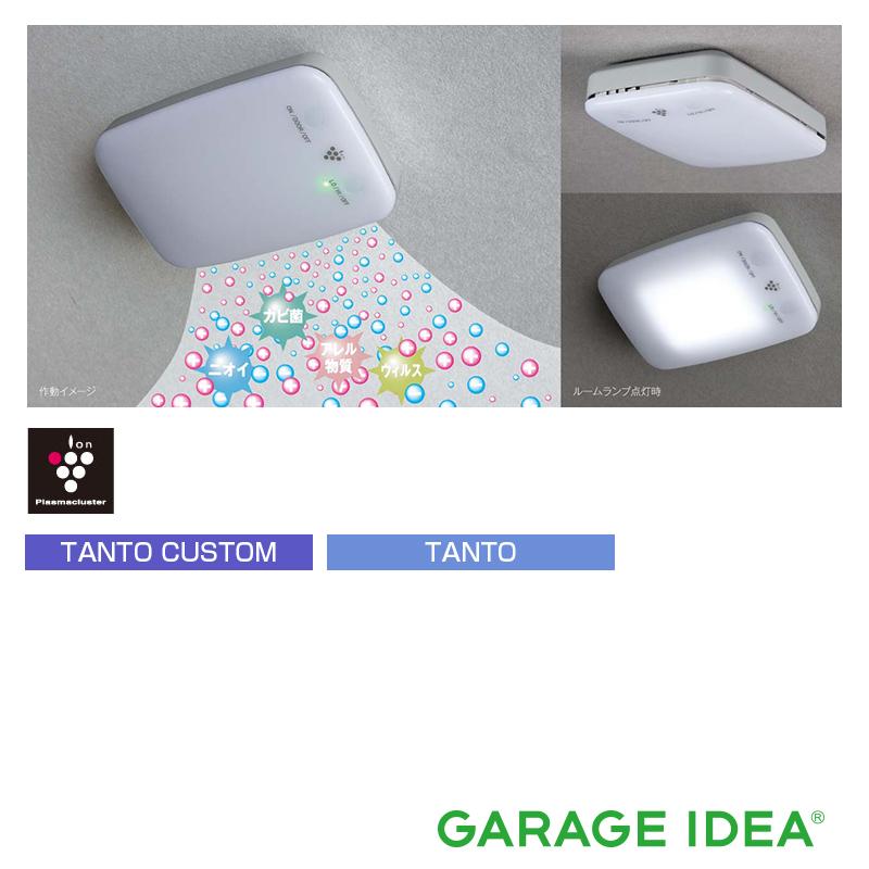 DAIHATSU ダイハツ 純正 アクセサリー Tanto タント Tanto custom タントカスタムプラズマクラスター搭載ルームランプ(LED)(フロントパーソナルランプ用)【08520-K9001】LA600S LA610S TANTO パーツ