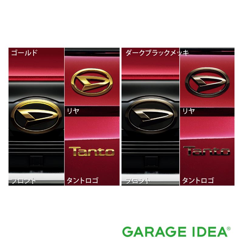 DAIHATSU ダイハツ 純正 アクセサリー パーツ Tanto タント Tanto custom タントカスタムエンブレムセット (標準用) (ゴールド) (ダークブラックメッキ)【08270-K2036】【08270-K2038】 LA650S LA660S