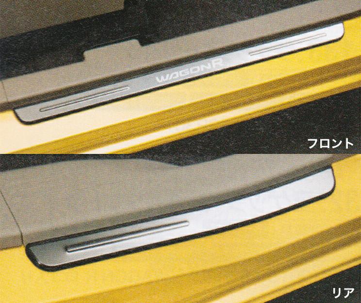 SUZUKI スズキ 純正 アクセサリー WAGONR ワゴンR ワゴンRスティングレーサイドシルスカッフ【99142-63R00】 MH35S MH55 パーツ