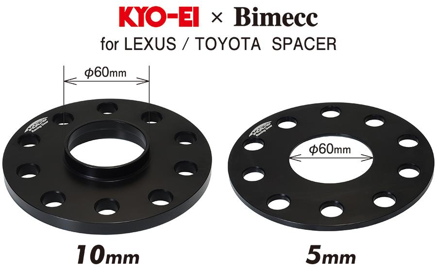 KICSホイールスペーサー(5H120/5H114.3 10Hマルチ) LEXUS&TOYOTA用 5mm(品番 LP005-2P)