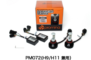 promina LED HEAD LIGHT BULB H9/H11 6000K(PM072)5800ルーメン12V車専用