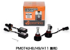 promina LED HEAD LIGHT&FOG BULB H8/H9/H11 6000K(PM741)4800ルーメン12V車専用 *ヒートシンク部はシルバーです。