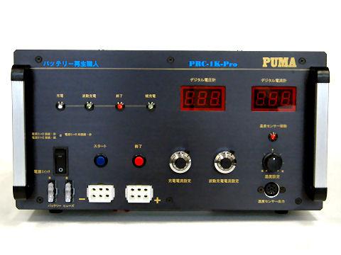 業務用:日本製・PUMA パルス・バッテリー再生充電装置 PRC-1K-Pro