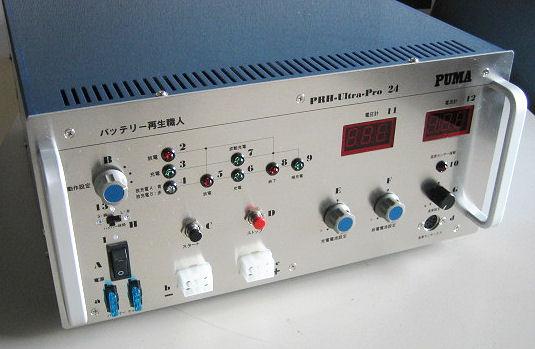 【smtb-TD】【saitama】日本製・PUMA 高性能バッテリー放・充電装置  PRH-Ultra-PRO24  24VVバッテリーに対応