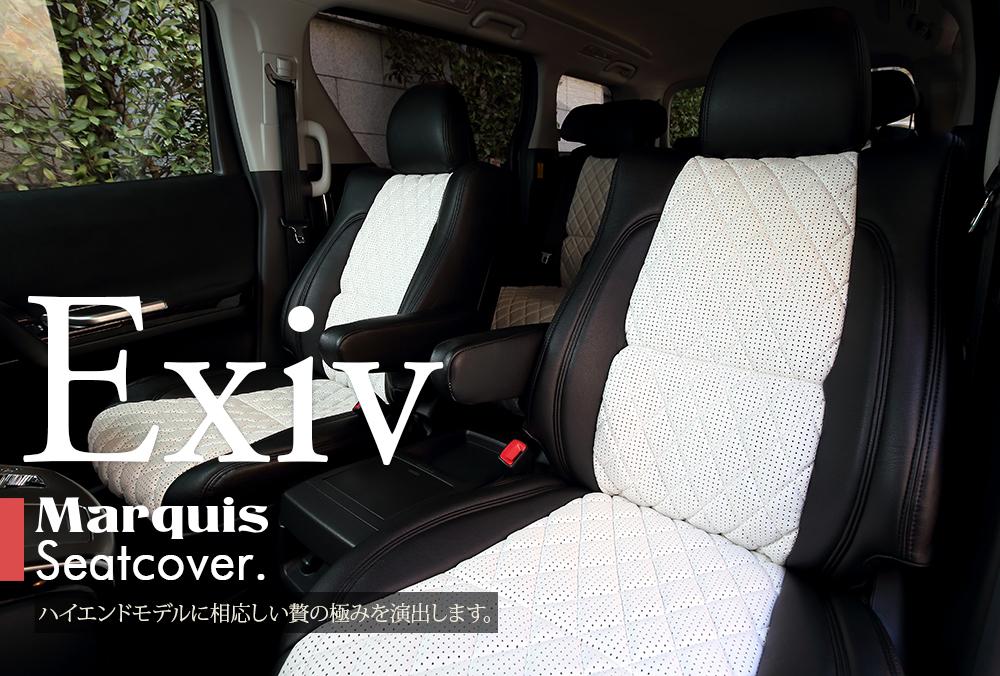 Marquis(マーキー)シートカバー/Exiv(エクシブ)キルトダイヤ表皮 20系アルファード 8名乗車 23y9~ Eタイプ KS-231214 *福祉車両及び特殊車両、ロイヤルラウンジ除く