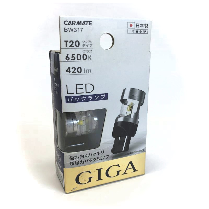 送料無料 定形外発送 オンラインショップ カーメイト GIGA T20 420lm 6500K 今だけスーパーセール限定 ホワイト LEDバックランプ BW317