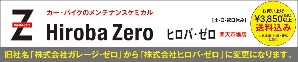 ヒロバ・ゼロ 楽天市場店:潤滑剤・ケミカル品・プラスチック容器など、お取扱い多数。