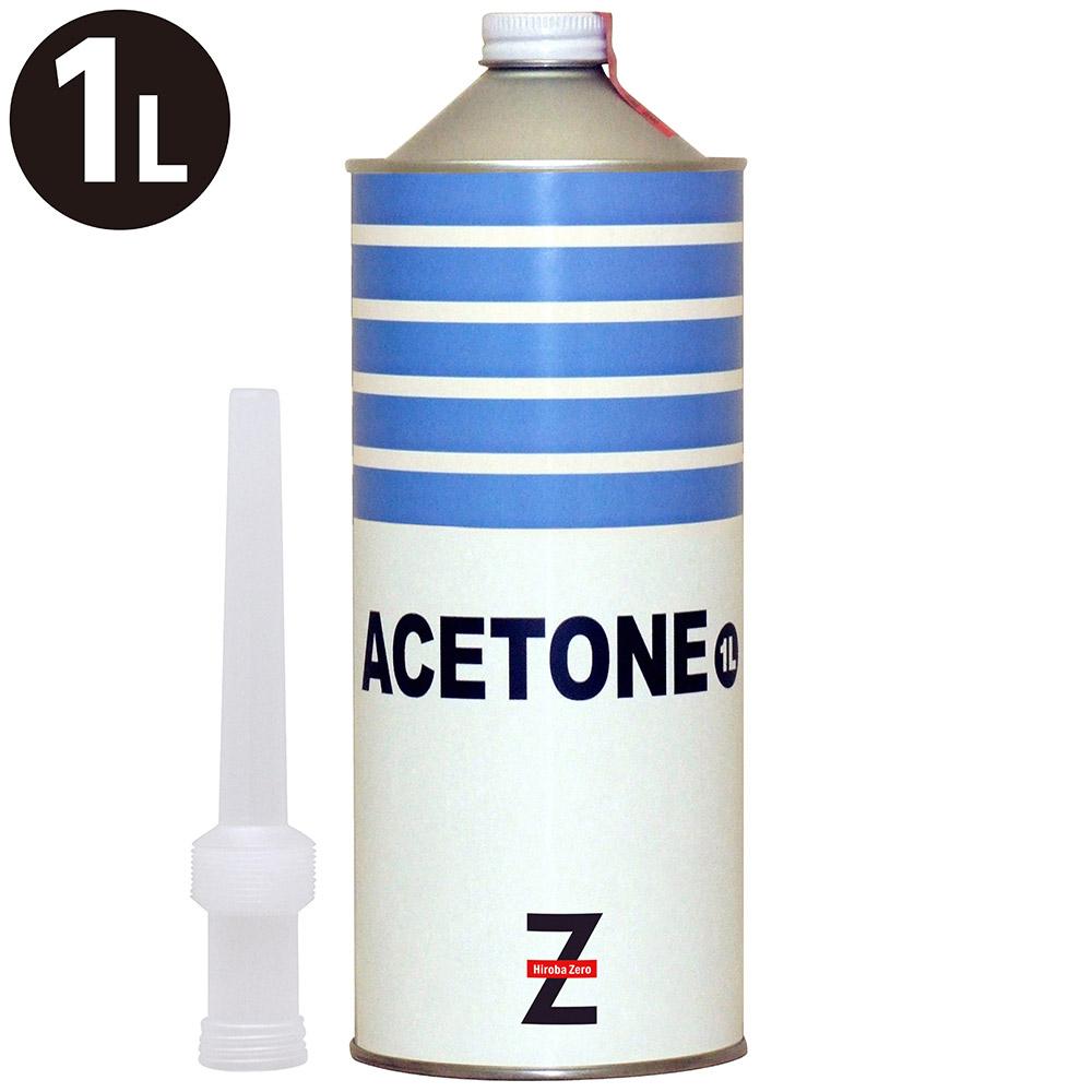 洗浄液 洗浄剤 脱脂洗浄 溶剤 うすめ液 ピュアアセトン ガレージ アセトン 豪華な 1L リムーバー ゼロ 送料無料限定セール中 純アセトン 除光液
