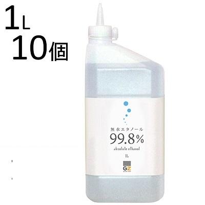 1L×10個(アルコール99.8vol%以上)無水アルコール/油汚れ落とし/溶剤/洗浄剤/除菌 無水エタノール ガレージ・ゼロ
