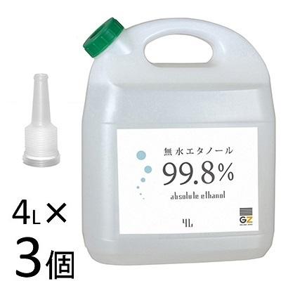 ガレージ・ゼロ 無水エタノール 4L×3個(アルコール99.8vol%以上)無水アルコール/油汚れ落とし/溶剤/洗浄剤/除菌