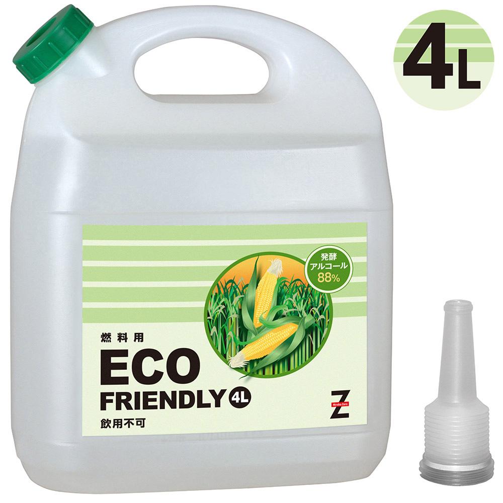 送料無料 北海道 沖縄 離島は除く 卓上暖炉やアルコールランプの燃料に ヒロバ ゼロ ECO 2020 4L 贈呈 返品不可 バイオエタノール 発酵アルコール88% FRIENDLY