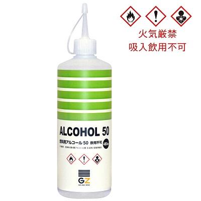 アルコール で 消毒 燃料 用