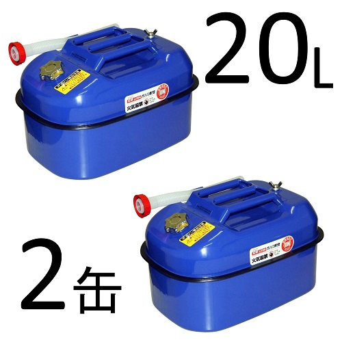 消防法適合品 UN規格で安心 大決算セール 安全な携行缶です エア調整ネジが蝶ネジタイプなので開け締めラクラク色分けで給油間違いを防止 ガレージ ゼロ ガソリン携行缶 横型 20L 軽油に 超定番 GZKK62×2缶 ブルー ガソリン 亜鉛メッキ鋼板 蝶ネジ型エア調整ネジタイプ UN規格 青色