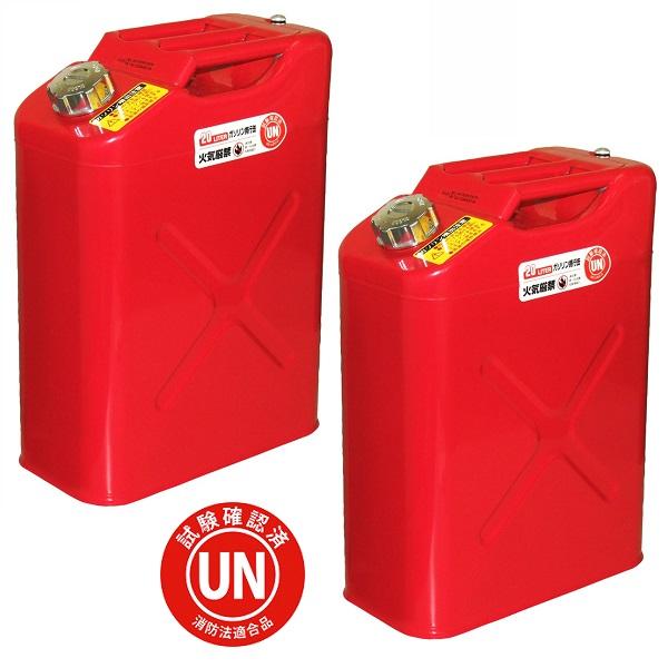 消防法適合品 UN規格で安心 安全な携行缶です ガレージ 期間限定お試し価格 ※アウトレット品 ゼロ ガソリン携行缶 20L GZKK64×2缶 赤 縦型 ガソリンタンク 亜鉛メッキ鋼板 UN規格