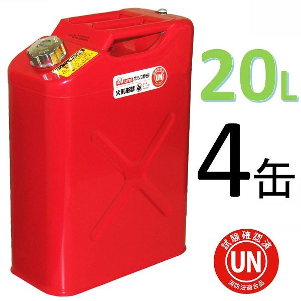 消防法適合品 UN規格で安心 推奨 安全な携行缶です ガレージ ゼロ ガソリン携行缶 20L 亜鉛メッキ鋼板 縦型 GZKK64×4缶 ガソリンタンク 訳あり品送料無料 赤 UN規格