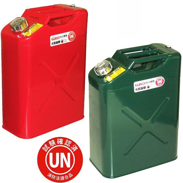 消防法適合品 UN規格で安心 ハイクオリティ 安全な携行缶です ガレージ ゼロ ガソリン携行缶 縦型 20L 赤 GZKK64 GZKK39 激安☆超特価 UN規格 亜鉛メッキ鋼板 緑 ガソリンタンク 各1缶 計2缶