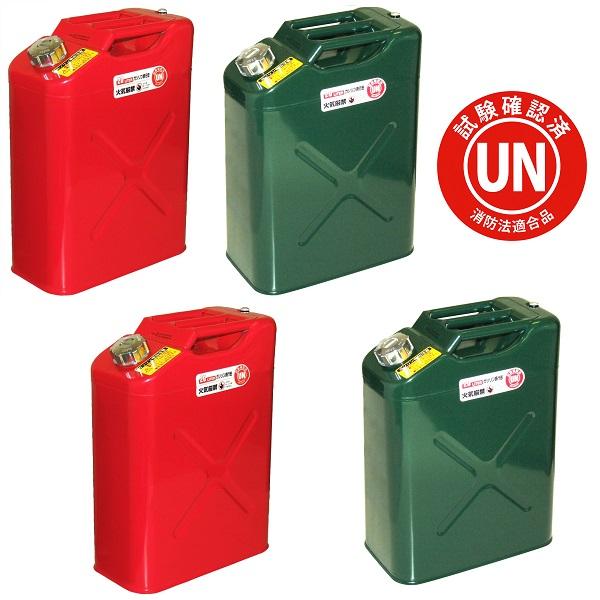 ガレージ・ゼロ ガソリン携行缶 縦型 20L [赤 GZKK6&緑 GZKK39 各2缶 計4缶] UN規格/消防法適合品/ガソリンタンク/亜鉛メッキ鋼板