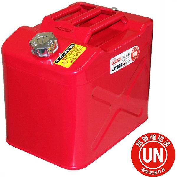 消防法適合品 UN規格で安心 安全な携行缶です ガレージ ゼロ ガソリン携行缶 超激得SALE 20L 亜鉛メッキ鋼板 赤 メーカー公式ショップ ワイド縦型 ガソリンタンク UN規格